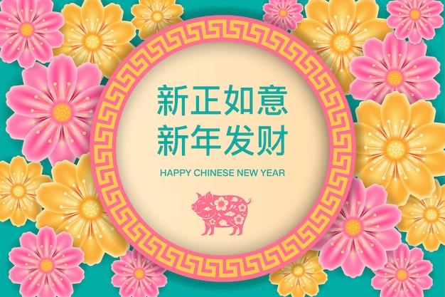 2019 Zadowolony Chińczyk Nowy Rok Kartkę Z życzeniami. Premium Wektorów