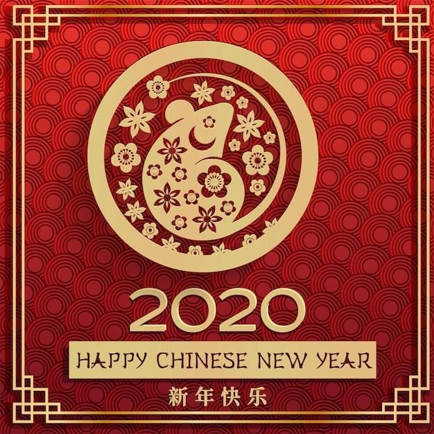 2020 chiński nowy rok szczur czerwony kartkę z życzeniami ze złotym szczurem około Premium Wektorów