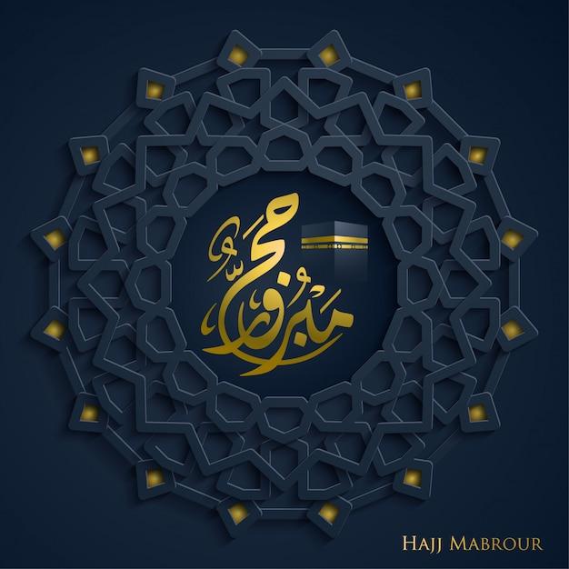 Arabska Kaligrafia Hadżdż Marbrour Z Ornamentem Maroko Geometryczny Wzór Koła Premium Wektorów