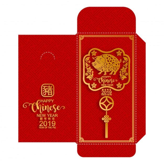 Chiński nowy rok 2019 pieniądze czerwone koperty pakiet. Premium Wektorów
