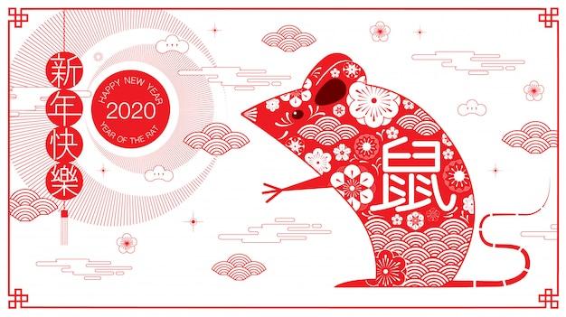 Chiński nowy rok, 2020, szczęśliwego nowego roku pozdrowienia, rok szczura Premium Wektorów