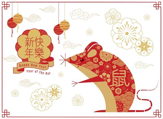 Chiński nowy rok, 2020, szczęśliwego nowego roku, rok szczura Premium Wektorów