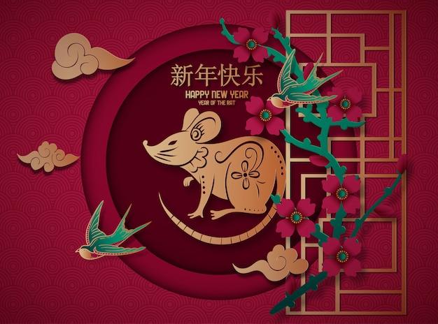 Chiński Nowy Rok Tradycyjny Czerwony I Złoty Kartkę Z życzeniami Z Dekoracji Kwiat Azjatyckich W 3d Warstwowym Papierze. Premium Wektorów