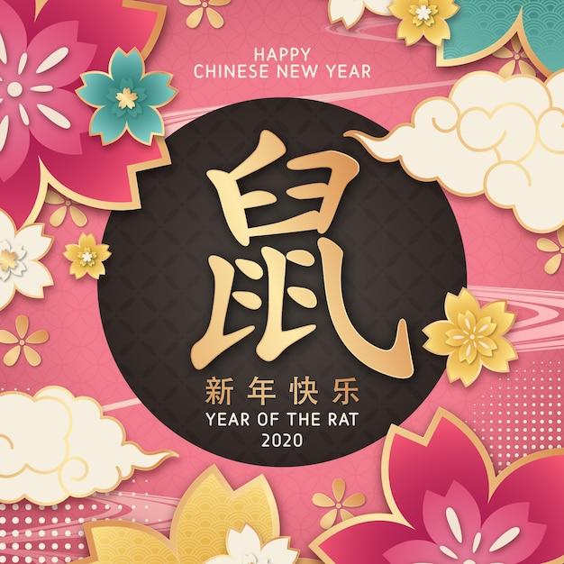 Chiński nowy rok w stylu papieru Darmowych Wektorów