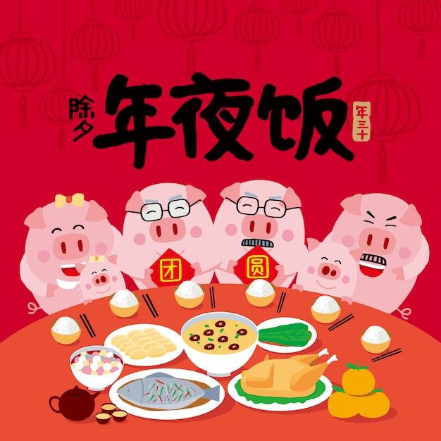 Chiński Nowy Rok Premium Wektorów