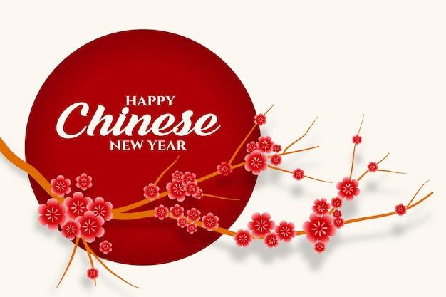 Chiński Szczęśliwego Nowego Roku Z Kartą Oddziału Sakura Darmowych Wektorów