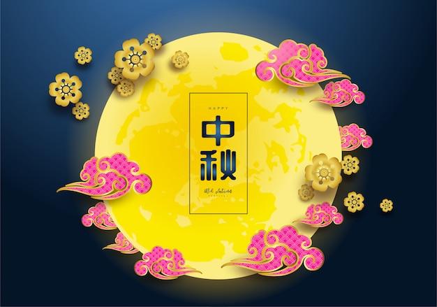 """Chiński W Połowie Jesień Festiwalu Tło. Chiński Znak """"zhong Qiu"""" Z Ciastem Księżycowym. Tłumaczenie Chińskie: Mid Autumn Festival Premium Wektorów"""