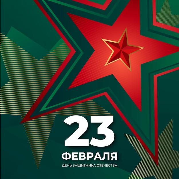 Czerwona Gwiazda I Zielone Tło Dzień Obrońcy Ojczyzny Premium Wektorów