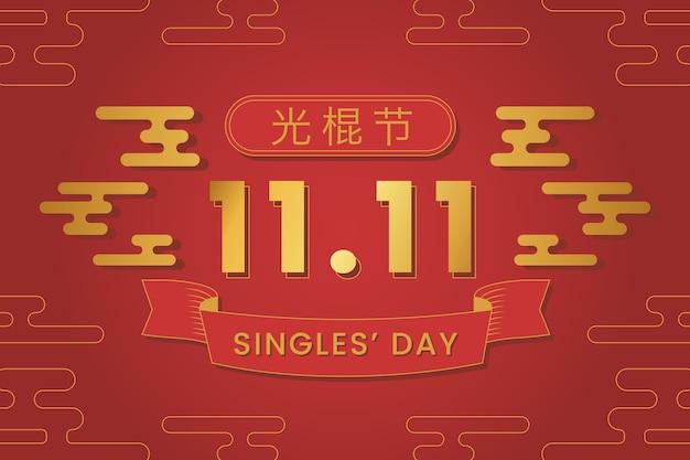Czerwony I Złoty Dzień Singla Premium Wektorów