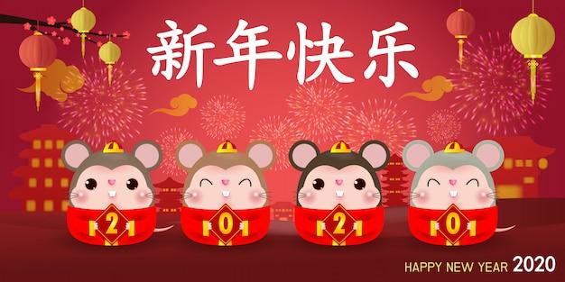 Cztery małego szczura trzyma znaki w chińskim nowego roku sztandarze Premium Wektorów