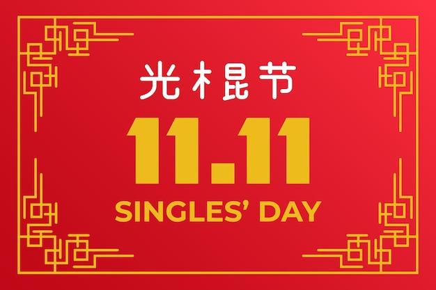 Dzień Czerwonych I Złotych Singli Premium Wektorów