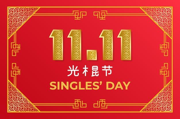 Dzień Singla W Kolorze Czerwonym I Złotym Premium Wektorów