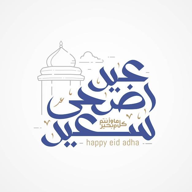 Eid Adha Mubarak Arabski Kaligrafia Kartkę Z życzeniami Premium Wektorów