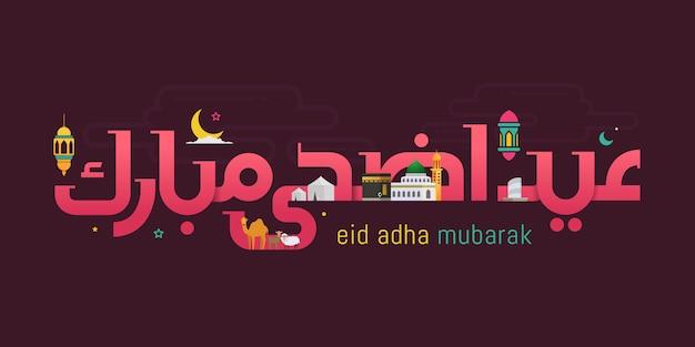 Eid adha mubarak kaligrafii arabskiej kartkę z życzeniami Premium Wektorów