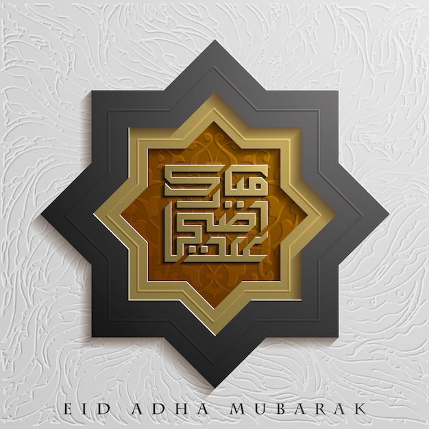 Eid adha mubarak piękne islamskie powitanie kaligrafii arabskiej Premium Wektorów