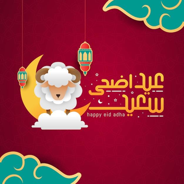 Eid al adha kaligrafia kartkę z życzeniami Premium Wektorów