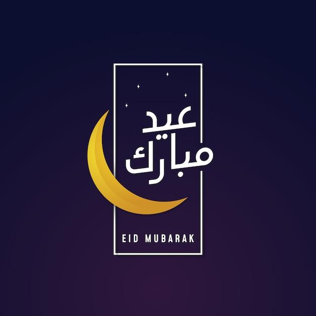 Eid mubarak arabska kaligrafia z ilustracją półksiężyca i prostokątnym znaczkiem ramki. Premium Wektorów