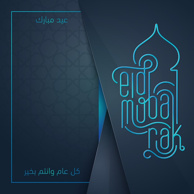 Eid mubarak islamski wektor kartkę z życzeniami Premium Wektorów