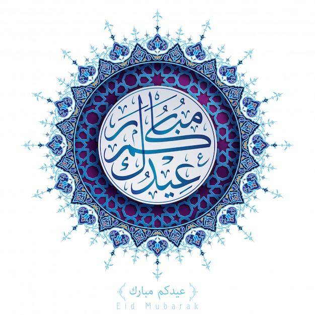 Eid mubarak islamskie powitanie w kaligrafii arabskiej Premium Wektorów