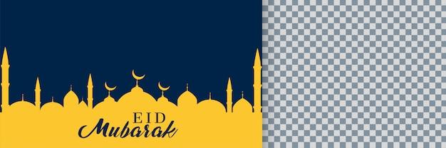 Eid mubarak niebieski i żółty z przestrzenią obrazu Darmowych Wektorów