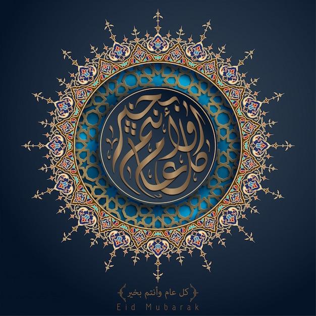 Eid mubarak wita w kaligrafii arabskiej Premium Wektorów