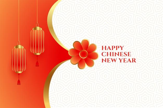 Elegancki szczęśliwy chiński nowy rok kwiat i latarnię kartkę z życzeniami Darmowych Wektorów