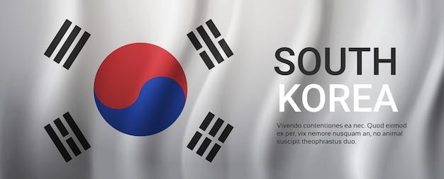 Flaga korei południowej Premium Wektorów