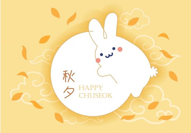 Happy chuseok - festiwal pełni księżyca w połowie jesieni Premium Wektorów