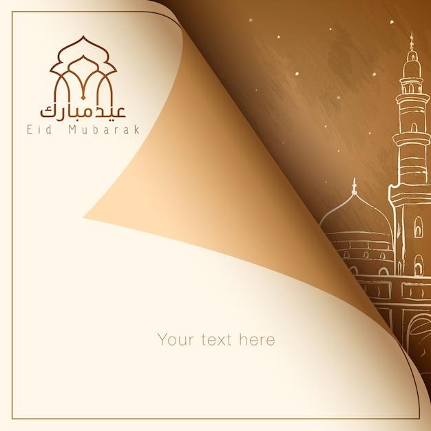 Islamska kartka z życzeniami eid mubarak Premium Wektorów