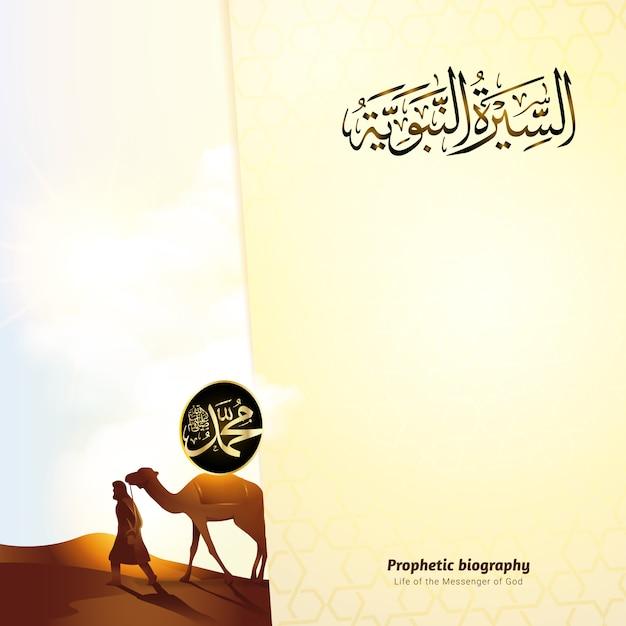 Islamski Krajobraz Arabski Tło Premium Wektorów