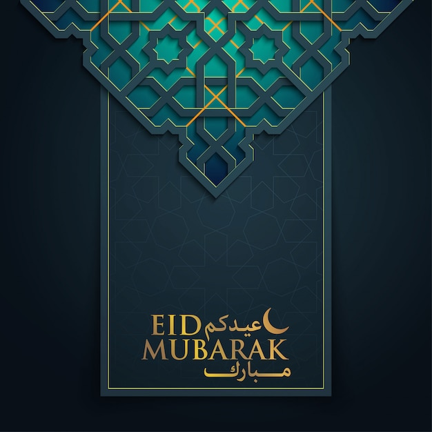 Islamski Szablon Eid Mubarak Z Arabskim Geometrycznym Wzorem Marokańskim Premium Wektorów