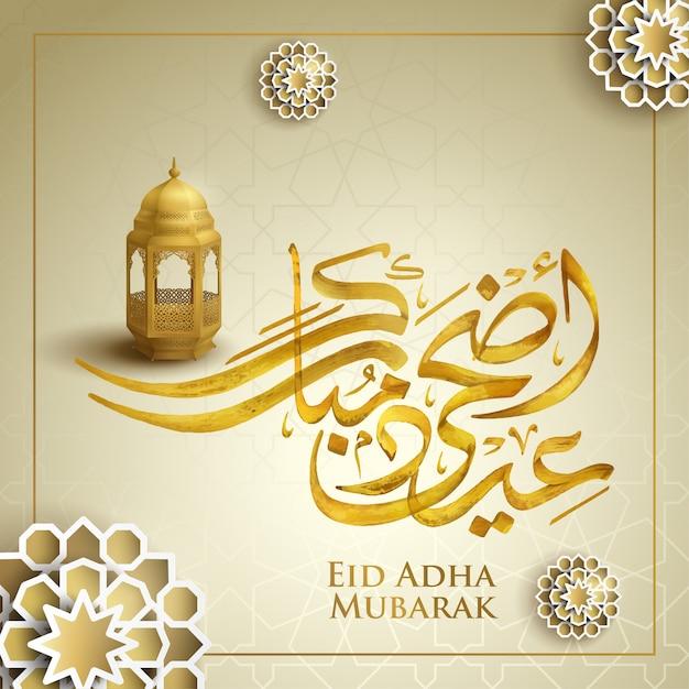 Islamskie pozdrowienie eid adha mubarak Premium Wektorów