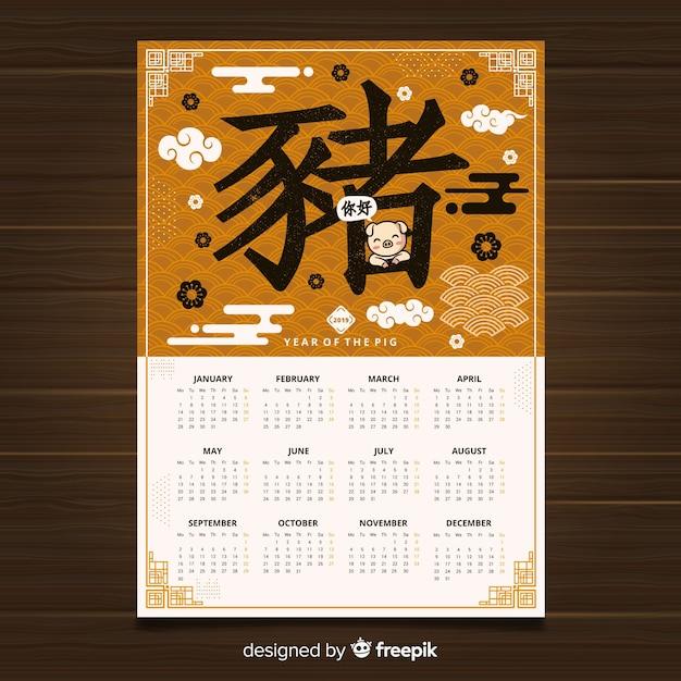 Kalendarz chiński Darmowych Wektorów