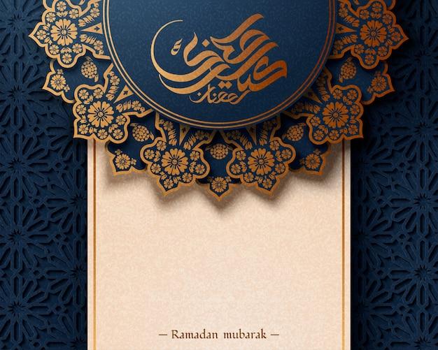 Kaligrafia Eid Mubarak Oznacza Szczęśliwe Wakacje Premium Wektorów