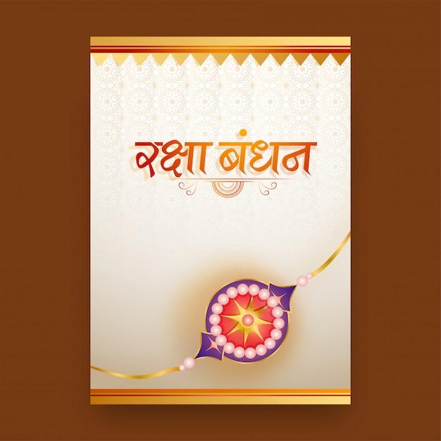 Karta Z Pozdrowieniami Raksha Bandhan. Premium Wektorów