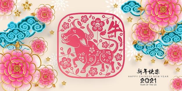 Kartka Z życzeniami Chińskiego Nowego Roku 2021, Rok Wołu, Gong Xi Fa Cai Darmowych Wektorów