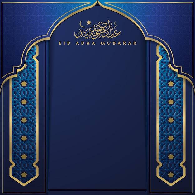 Kartkę z życzeniami eid adha mubarak Premium Wektorów