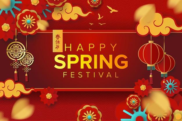 Kartkę z życzeniami happy spring festival Premium Wektorów