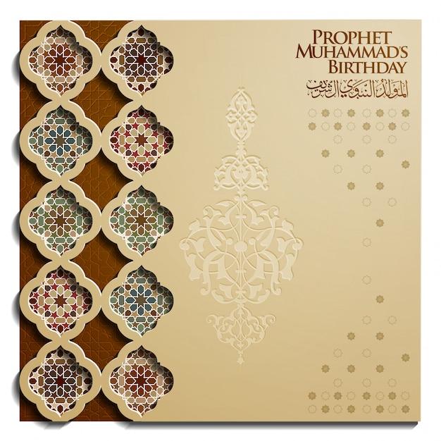 Kartkę z życzeniami mawlid al nabi z kwiatowym wzorem i arabską kaligrafią Premium Wektorów