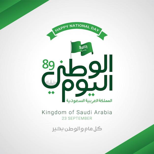 Kartkę z życzeniami święto narodowe arabii saudyjskiej Premium Wektorów