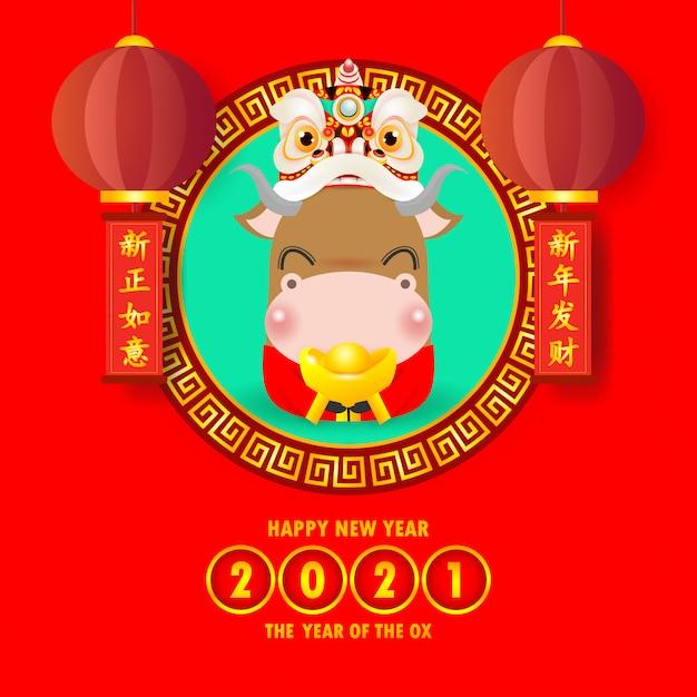 Kartkę Z życzeniami Szczęśliwego Chińskiego Nowego Roku 2021 Premium Wektorów