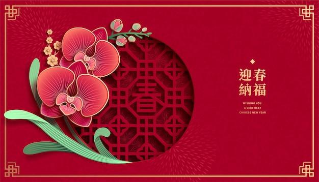 Klasyczny Banner Powitalny Nowego Roku Orchidei Z Powitaniem Wiosny Napisany Chińskimi Znakami Premium Wektorów
