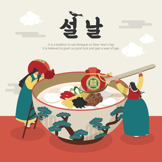 Koreański Księżycowy Nowy Rok Z Tteokguk I Dziećmi Premium Wektorów