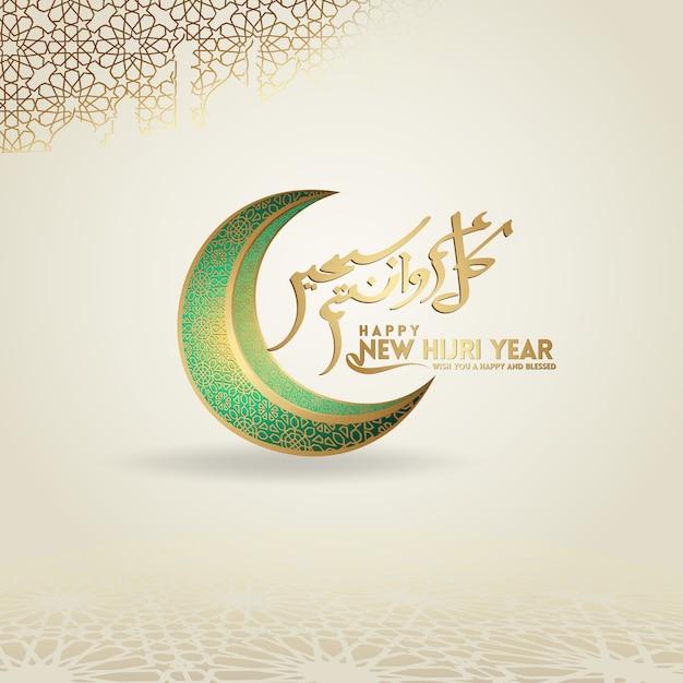 Luksusowy I Futurystyczny Szablon Kaligrafii Muharrama Islamski I Szczęśliwego Nowego Roku Hidżry Premium Wektorów