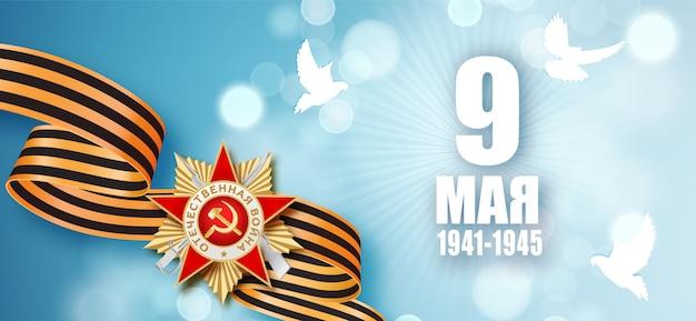 Majowy Dzień Zwycięstwa Rosji Premium Wektorów