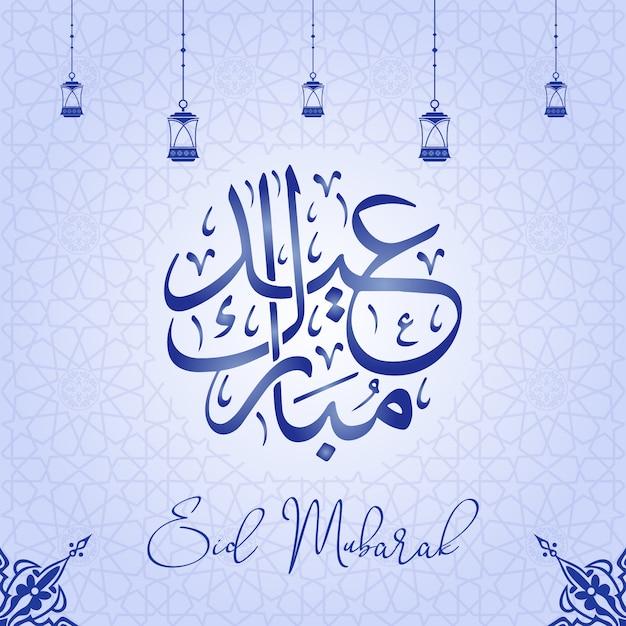 Niebieska Kaligrafia Eid Mubarak Z Dekoracyjnymi Latarniami Premium Wektorów