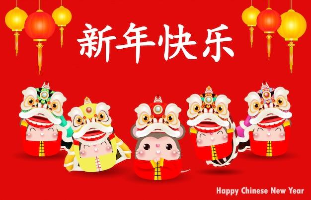 Pięć małych szczurów i taniec lwa na szczęśliwego nowego roku 2020 Premium Wektorów