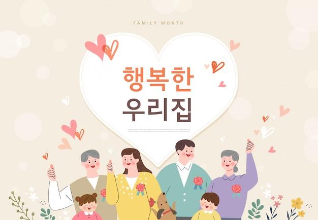 Plakat Tło Szczęśliwy Dzień Rodziców. Illustration / Korean Tłumaczenie: