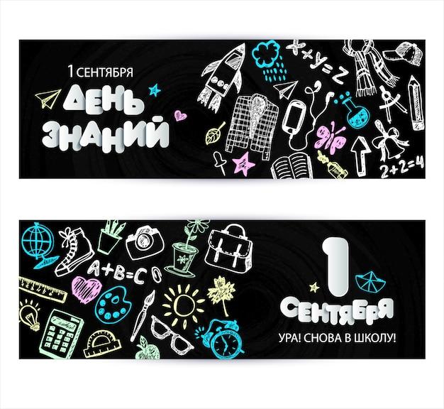 Powrót do szkoły projekt bannera promocyjnego. przetłumaczone na rosyjski dzień wiedzy i 1 września. Premium Wektorów