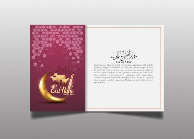 Ramadan eid al adha kartkę z życzeniami do świętowania ramadanu Premium Wektorów